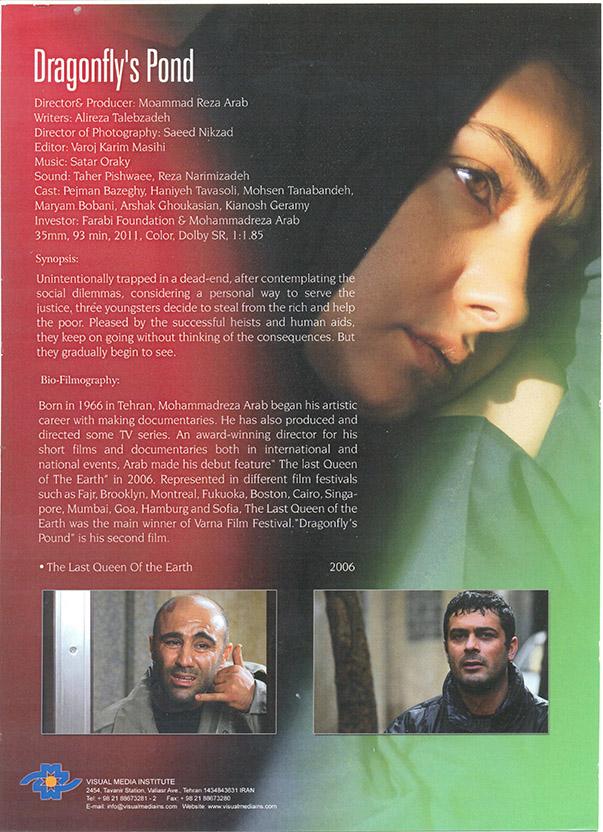 Dragonfly's Pond (Yoksullar) Film, Tahran kentinde yaşayan biri kız, ikisi erkek üç gencin hikayesini anlatıyor. Çağdaş Robin Hood hikayesini konu alan filmde aynı zamanda biri sağır olan üç genç zenginlerden çalıp fakirlere verirler. Ancak bir zaman sonra amaçlarından sapan gençleri bir dizi sürpriz olaylar beklemektedir.